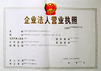 Business License - Guilinholiday