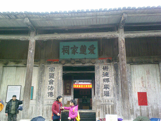 Zhou Family Temple,Jiangtouzhou Village,Guilin