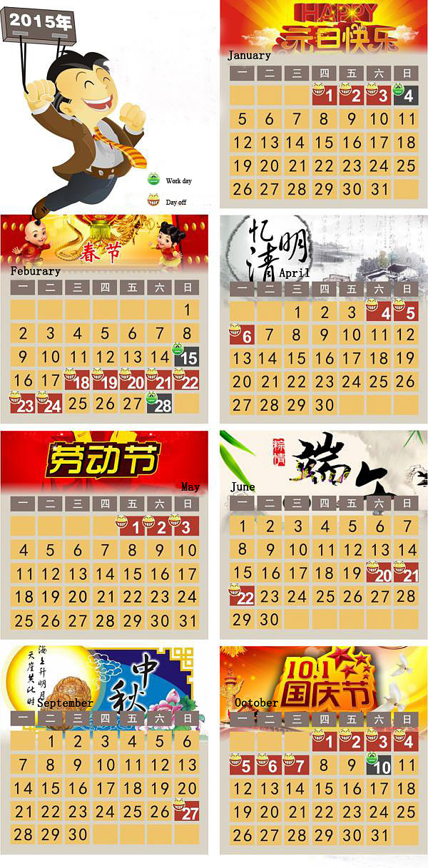 Official 2015 Chinese public holiday schedule released