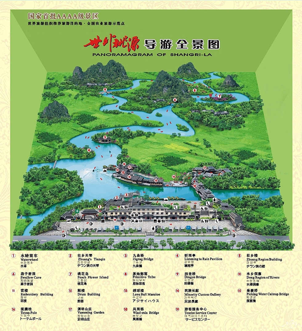 Tourist Map of Yangshuo ShangriLa Park Guilin China Travel Guide – La Tourist Map